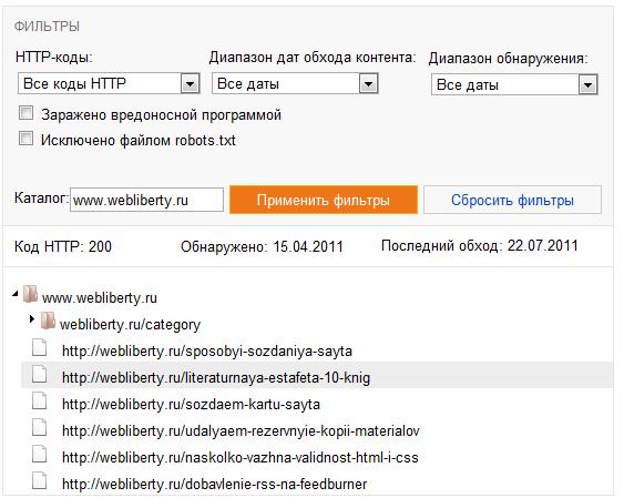 Проиндексированные страницы в Bing