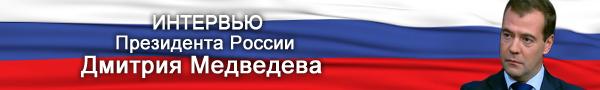 Президент России о роли блогосферы в жизни страны
