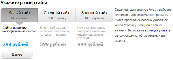 Размер сайта для анализа в Рулетка