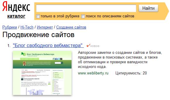 Блог свободного вебмастера в рубрике Продвижение сайтов