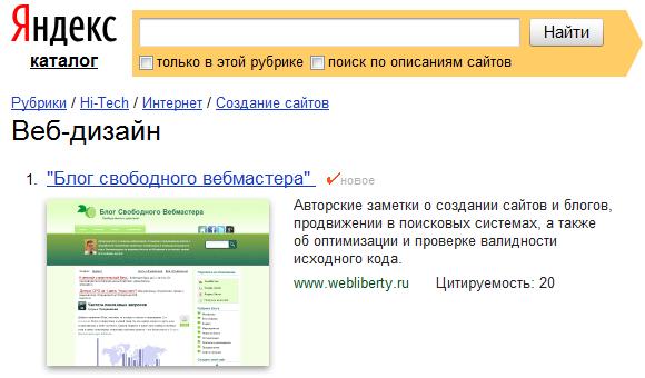 Блог свободного вебмастера в рубрике Веб-дизайн
