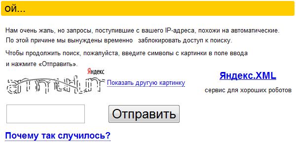 Буквенная капча Яндекса при поступающих автоматических запросах