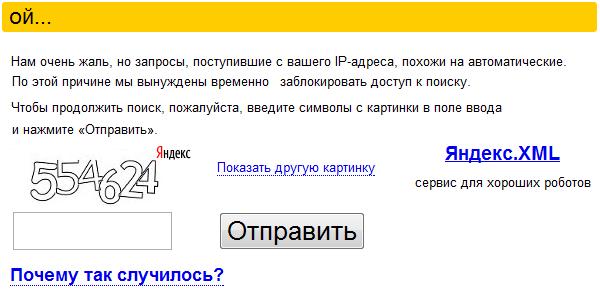 Капча Яндекса из цифр при поступающих автоматических запросах