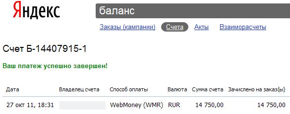 Платеж успешно завершен