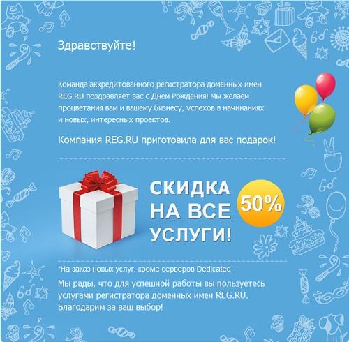 С днем рождения от reg.ru
