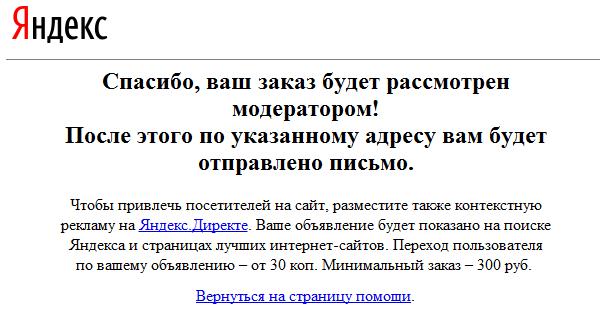 Создана заявка на размещение ресурса в Яндекс Каталоге