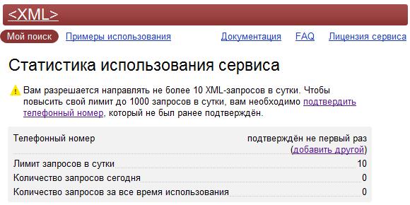 Яндекс.XML - число запросов в сутки