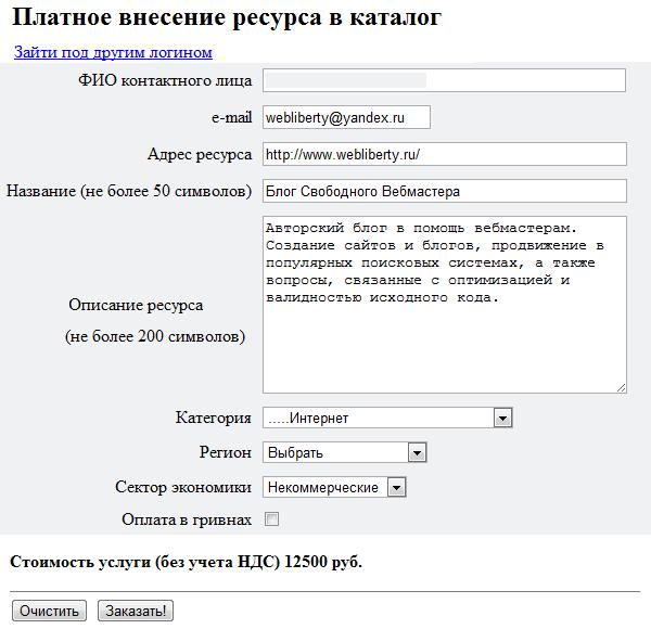 Заявка на платное внесение ресурса в Яндекс Каталог