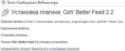 Активация плагина Ozh' Better Feed на вордпресс