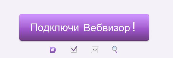 Подключить Вебвизор