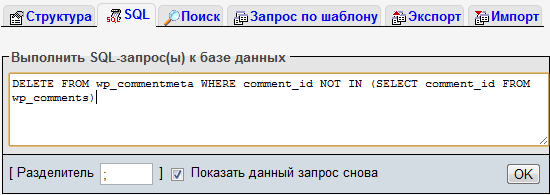 Оптимизация таблицы wp_commentmeta на вордпресс