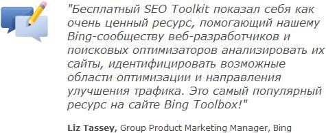 Отзыв о бесплатном инструменте для анализа сайтов SEO Toolkit