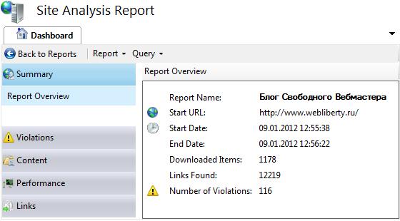Результаты анализа сайта бесплатными seo-инструментами от Майкрософт