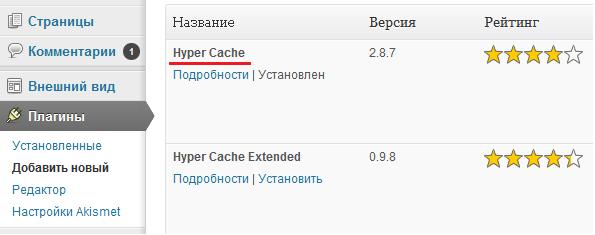 Установка плагина кэширования Вордпресс Hyper Cache