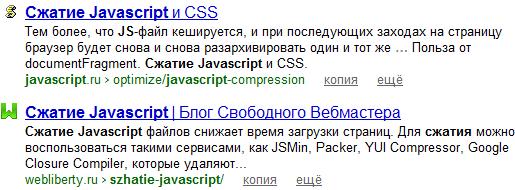 Выделение ключевых слов в URL на страницах выдачи