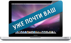 Добавьте сайт в Profit-Partner и выиграйте главный приз - MacBook