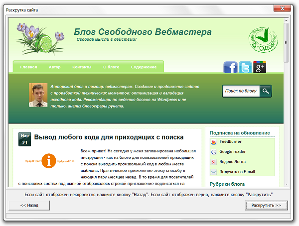 Раскрутка сайтов проги оптимизация сайта и поисковое продвижение сайта бесплатно
