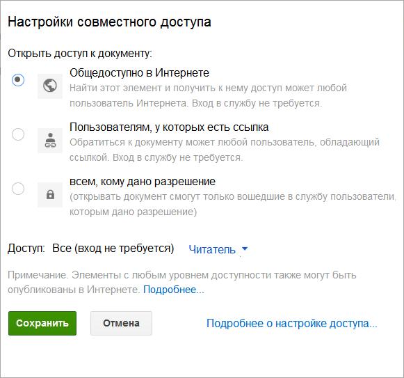Настройки совместного доступа к файлу