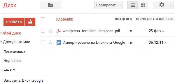 Веб-интерфейс Диска Google