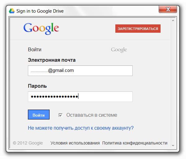 Вход в Google Drive