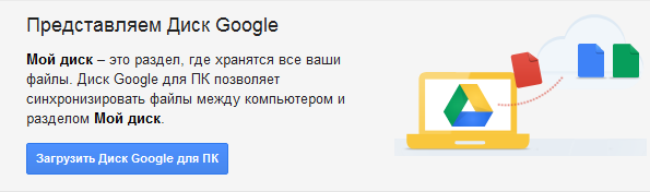 Загрузить Диск Google