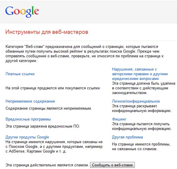 Как пожаловаться на сайт в Гугл