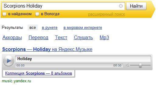Колдунщик Яндекс Музыки