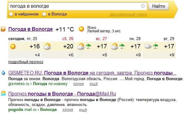 Колдунщик погоды на Яндексе