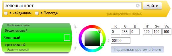 Колдунщик цвета на Яндекс