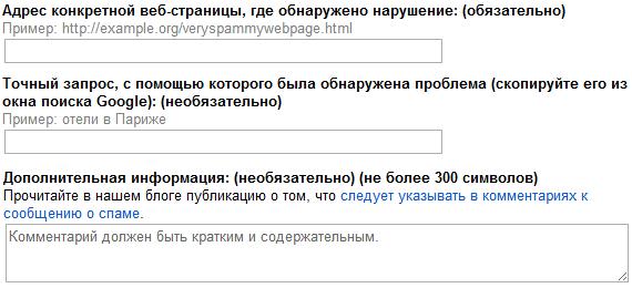 Сообщить Google о спаме