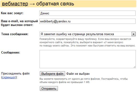 Сообщить о спаме в Яндекс