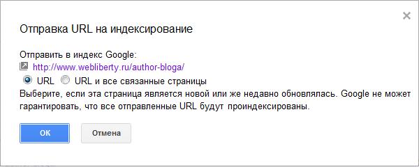 Отправка URL на индексирование
