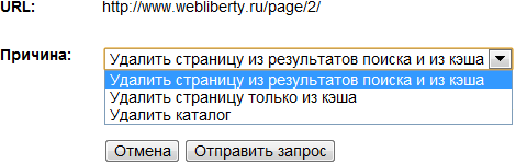 Причина удаления страницы из поисковой системы