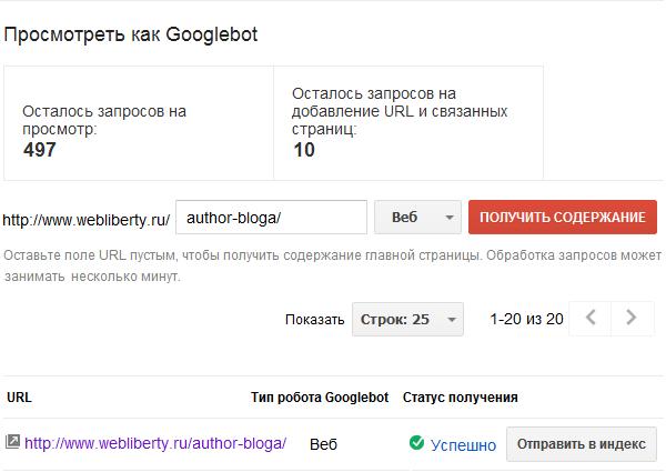Просмотреть как Googlebot и отправить страницу в индекс