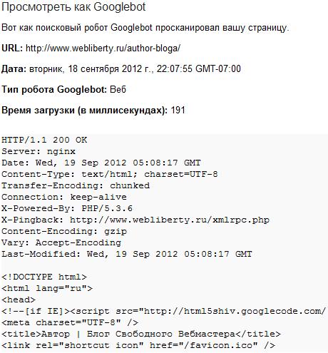 Результат сканирования страницы Googlebot