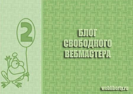Блог Свободного Вебмастера