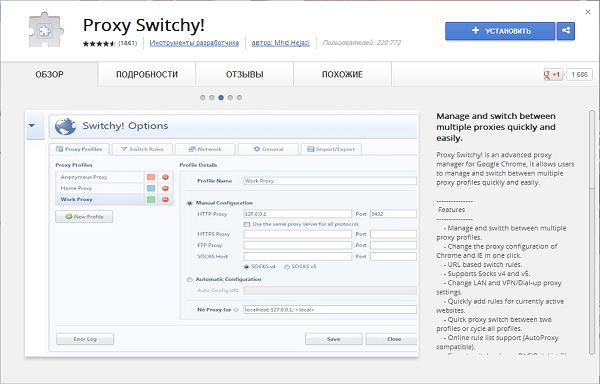 Плагин Proxy Switchy! для Google Chrome