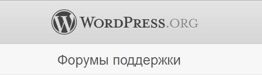 Помощь по WordPress