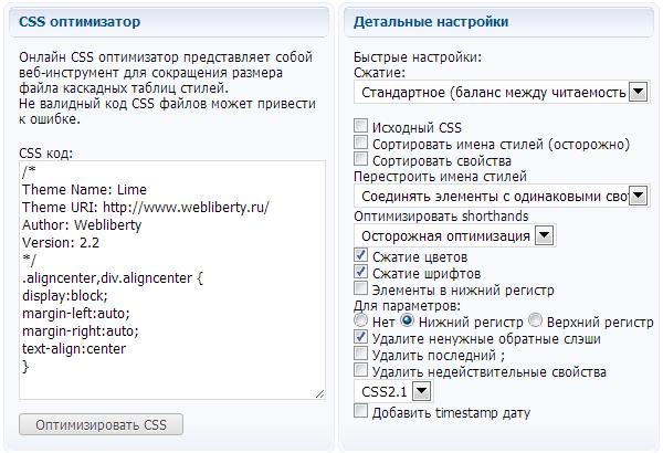 Оптимизация CSS онлайн