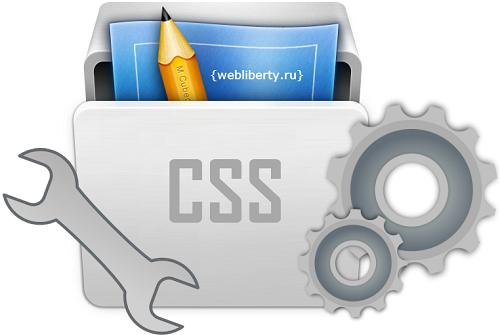 Оптимизировать (сжать) CSS