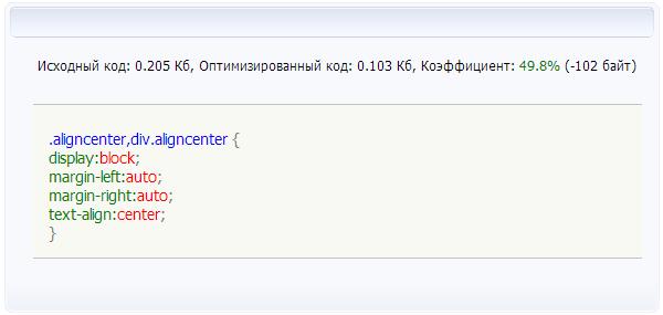 Сжатие CSS
