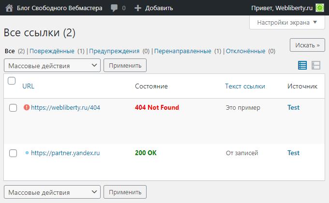 Как найти битые ссылки на сайте