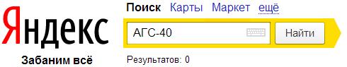 АГС 40