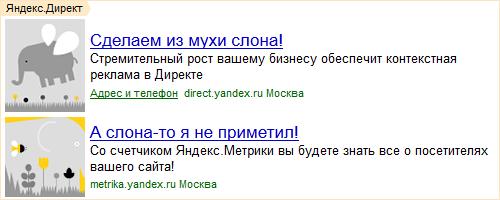 Картинки в Яндекс Директ