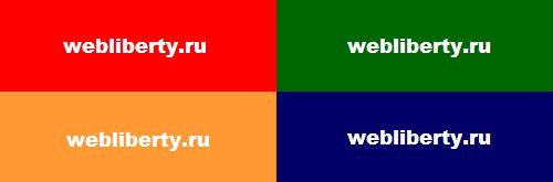 Контрастный цвет шрифта