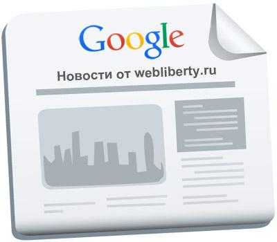 Новости Google 2013