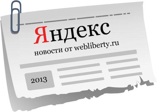 Новости Яндекса 2013