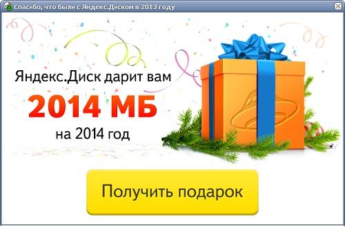 Яндекс Диск дарит 2014 Мб