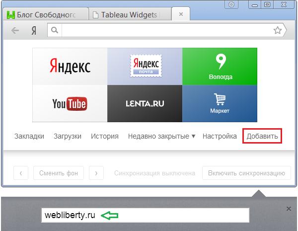 Добавить сайт на Яндекс табло