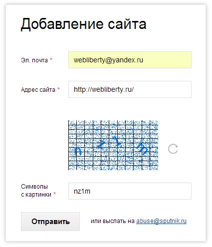 Добавить сайт в Спутник